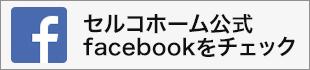 セルコホーム公式Facebook