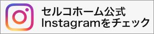 セルコホーム公式Instagram