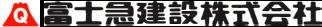 富士急建設株式会社