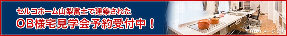 セルコホーム山梨富士で建築されたOB様宅見学会予約受付中!
